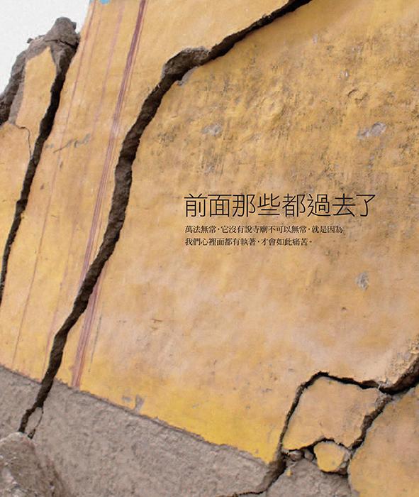 玉樹大地震